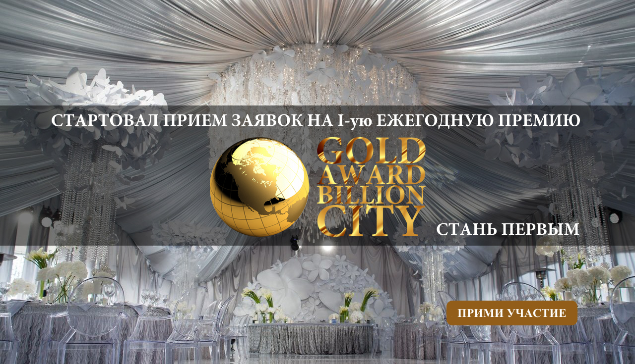 gold avard billion city