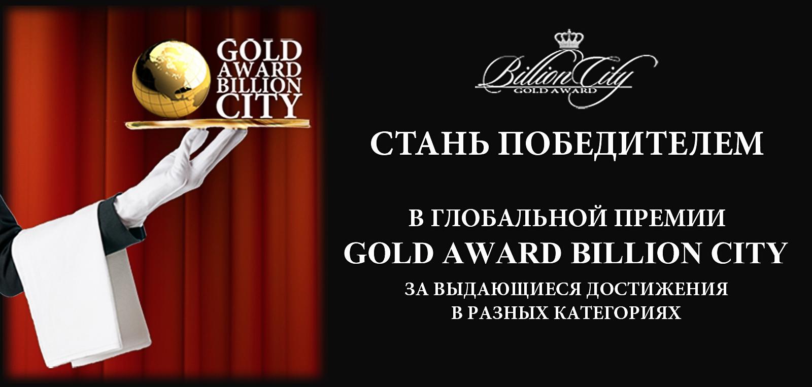 Премия Gold Award Billion City